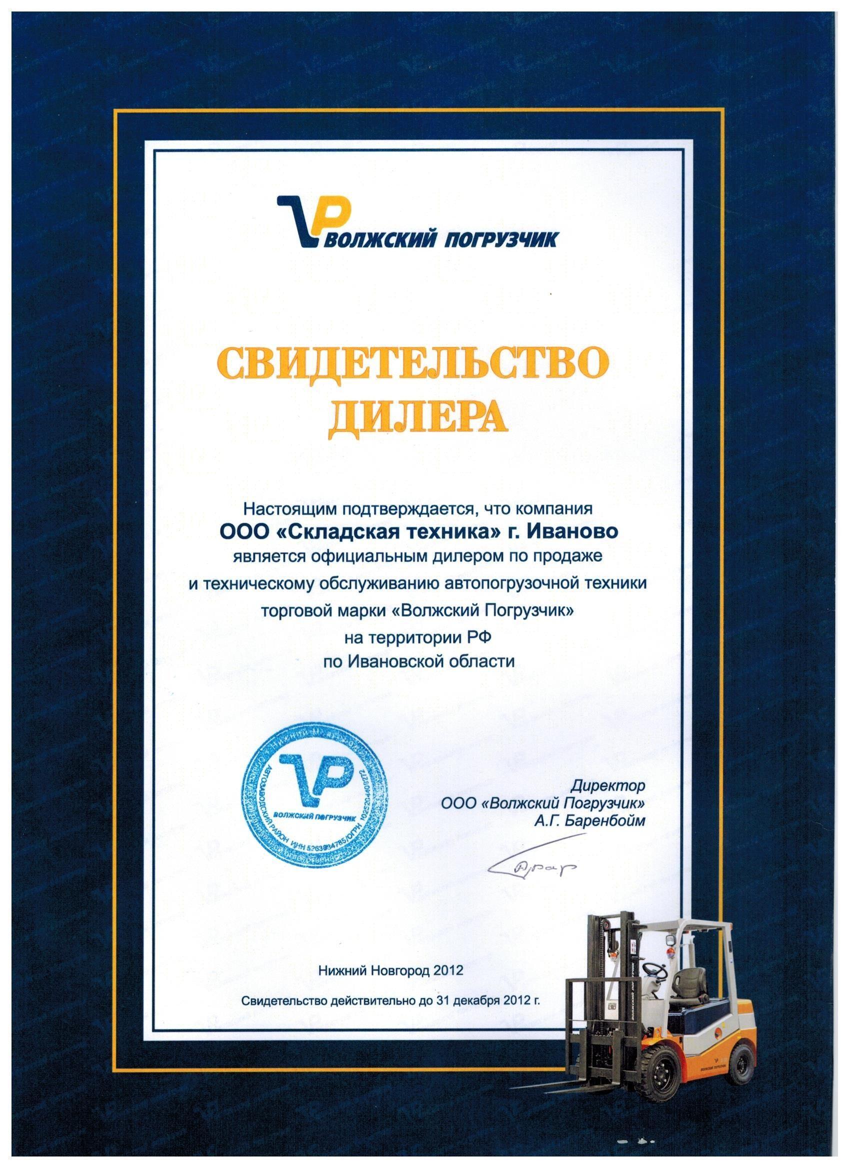 электрическая схема автопогрузчика vpfd